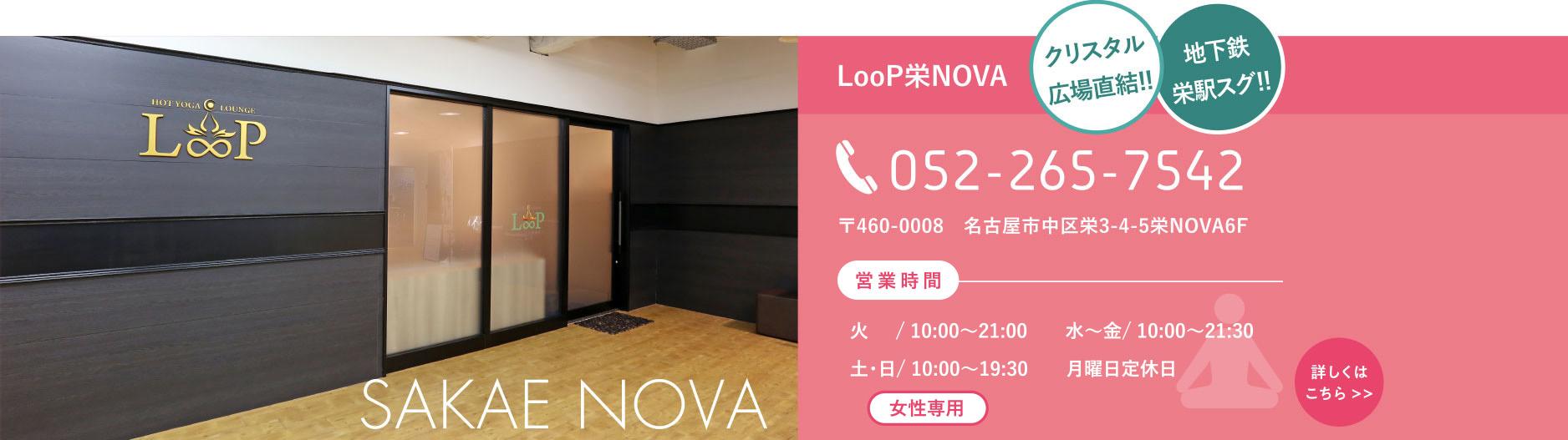 ループ栄NOVAの画像